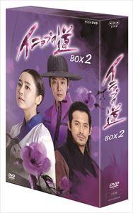 イニョプの道 DVD-BOX2(DVD)