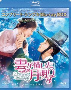 雲が描いた月明り BD-BOX1 コンプリート Blu-ray ●手数料無料!! シンプルBD-BOX6,000円シリーズ 期間限定生産 新作入荷