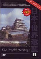 舗 日本の世界遺産 1 供え DVD