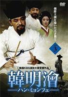 ハン・ミョンフェ~朝鮮王朝を導いた天才策士 DVD-BOX 3 [DVD]