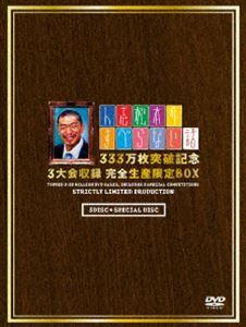 人志松本のすべらない話 333万枚突破記念 3大会収録 完全生産限定BOX(DVD)