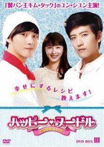 ハッピー・ヌードル~恋するかくし味~ DVD-BOXIII(DVD)