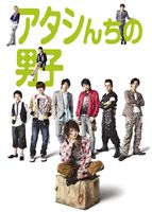 アタシんちの男子 DVD-BOX [DVD]