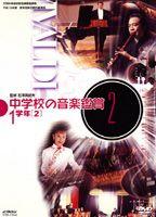 中学校の音楽鑑賞(2) 1学年2(DVD)