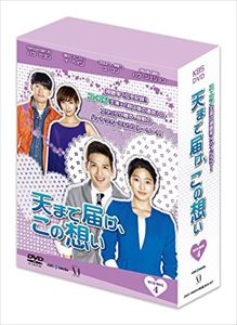 天まで届け、この想い DVD-BOX IV(DVD)