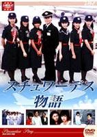 スチュワーデス物語 DVD-BOX 前編 [DVD]