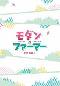 モダン・ファーマー DVD-BOX1(DVD)