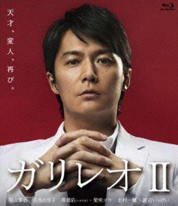 ガリレオII【Blu-ray-BOX】 [Blu-ray]