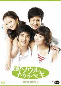 新・ソウルトゥッペギ DVD-BOX 4 [DVD]