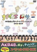NHKDVD すイエんサー AKB48がガチでチャレンジしちゃいました! DVD-BOX(DVD)