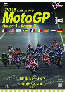 2015MotoGP公式DVD 前半戦セット 9枚組(DVD)