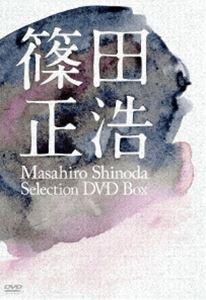 篠田正浩監督作品セレクション DVDボックス [DVD]