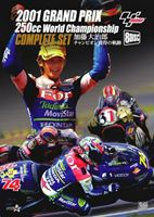 2001GRAND PRIX 250cc WORLDCHAMPIONSHIP 全戦収録コンプリートセット ―加藤大治郎チャンピオン獲得の軌跡―(DVD)