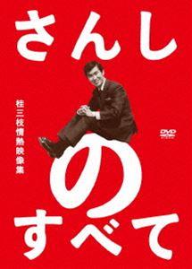 さんしのすべて 桂三枝情熱映像集5枚組DVD-BOX(DVD)