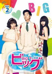 ビッグ~愛は奇跡<ミラクル>~ Blu-ray BOX 2 [Blu-ray]