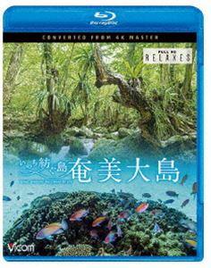 ビコム Relaxes 割り引き BD 奄美大島 メイルオーダー Blu-ray ~いのち紡ぐ島~ 4K撮影作品