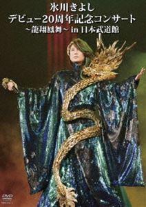 人気ブランド多数対象 氷川きよし セール特価 デビュー20周年記念コンサート~龍翔鳳舞~in日本武道館 DVD
