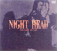休み ナイトヘッド NIGHT 数量限定 HEAD DVD DVD-BOX