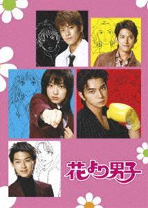 花より男子 DVD-BOX(TVドラマ) [DVD]