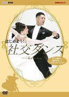 はじめよう! 社交ダンス DVD-BOX(DVD)