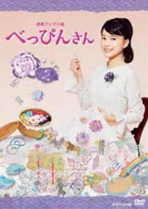 連続テレビ小説 べっぴんさん 完全版 DVD BOX2 [DVD]