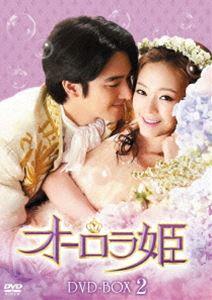 オーロラ姫 DVD-BOX2(DVD)
