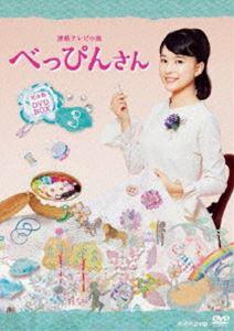 連続テレビ小説 べっぴんさん 完全版 DVD BOX3 [DVD]
