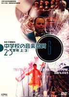 中学校の音楽鑑賞(6) 2・3学年 上-3(DVD)