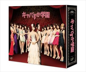【大放出セール】 キャバすか学園 [DVD] DVD DVD BOX [DVD], フィールズブランド:a305eb50 --- canoncity.azurewebsites.net