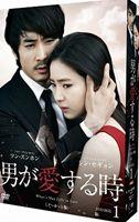 男が愛する時 <ノーカット版> DVD-BOX1(DVD)