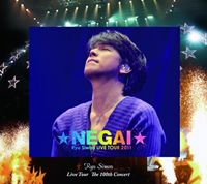 リュ・シウォン/NEGAI Ryu Siwon LIVE TOUR 2011(DVD)