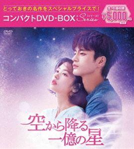 返品不可 NEW ARRIVAL 空から降る一億の星 コンパクトDVD-BOX DVD スペシャルプライス版