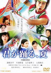 君が踊る Seasonal Wrap入荷 夏 ランキングTOP10 DVD