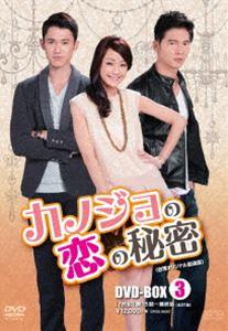 カノジョの恋の秘密〈台湾オリジナル放送版〉DVD-BOX3 [DVD]
