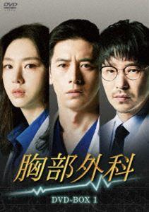 胸部外科 DVD-BOX1 [DVD]