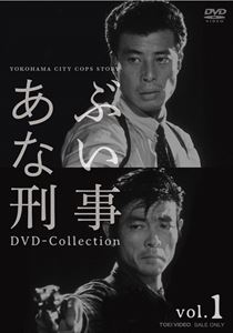 あぶない刑事 DVD Collection VOL.1 [DVD]