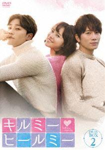キルミー・ヒールミー DVD-BOX2 [DVD]
