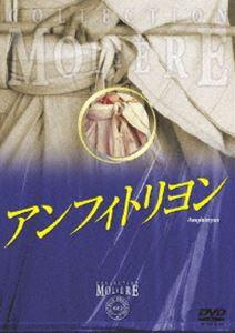 アンフィトリヨン フランス国立コメディ・フランセーズ モリエール・コレクション(DVD)
