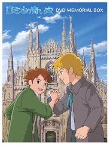 ロミオの青い空 DVDメモリアルボックス [DVD]