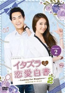イタズラな恋愛白書 Part Part 2 SET2 ~Looking For [DVD] Happiness~<オリジナル・バージョン> DVD SET2 [DVD], ランザンマチ:f1245ce0 --- lg.com.my