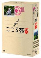 NHK DVDにっぽん縦断こころ旅 2013春の旅セレクション(DVD)