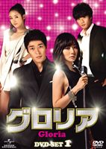 グロリア DVD-SET 1(DVD)