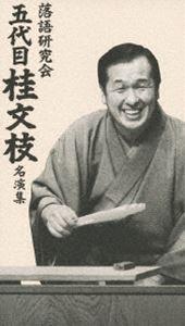 落語研究会 五代目 桂文枝 名演集(DVD)