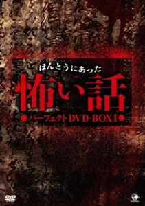 ほんとうにあった怖い話 パーフェクト DVD-BOX 1(DVD)