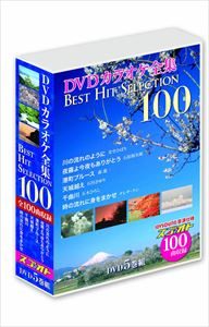 DVDカラオケ全集 Best Hit Selection 100(DVD)