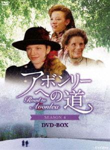 アボンリーへの道 SEASON 4 DVD-BOX [DVD]
