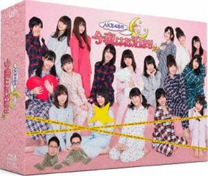 AKB48の今夜はお泊まりッ Blu-ray BOX [Blu-ray]