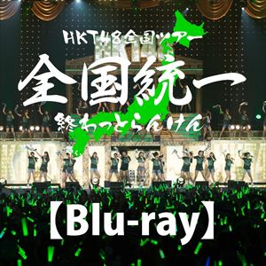 HKT48全国ツアー~全国統一終わっとらんけん~ FINAL in 横浜アリーナ [Blu-ray]