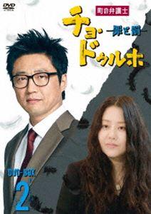町の弁護士 チョ・ドゥルホ -罪と罰- DVD-BOX2 [DVD]