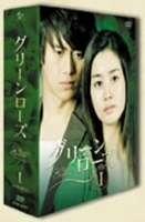 グリーンローズ DVD-BOX 1(DVD)